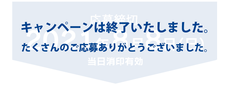 伊藤園 麦茶 キャンペーン 2020