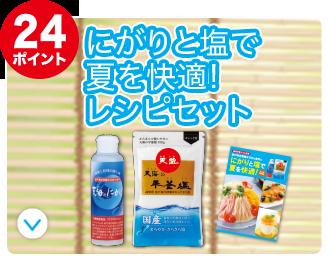 伊藤園 麦茶 キャンペーン